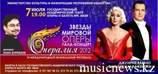 фестиваль Опералия в Казахстане