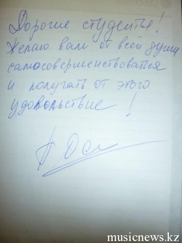 Осетинская автограф