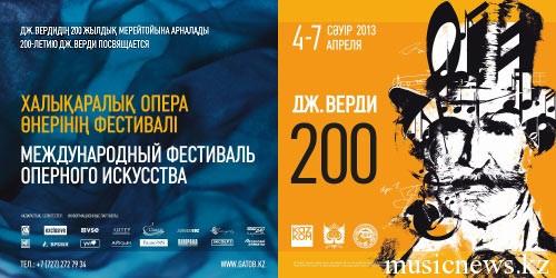 Верди фестиваль Алматы