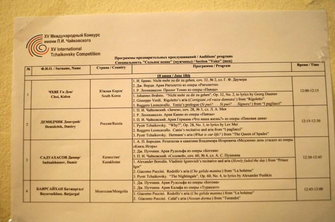 Расписание предварительных прослушиваний