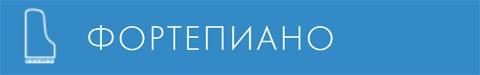 конкурс Чайковского, фортепиано