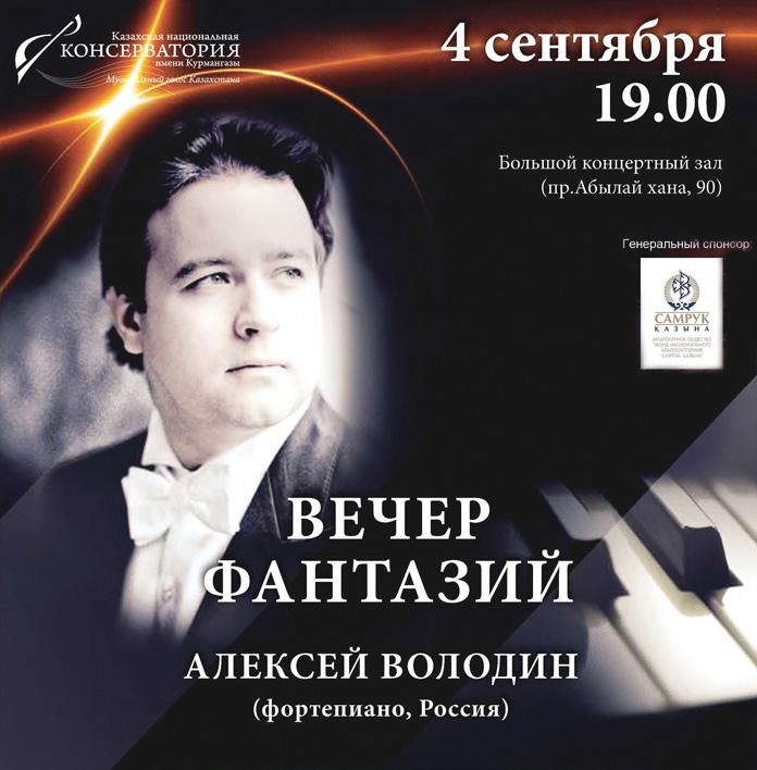 Алексей Володин, Вечер фантазий