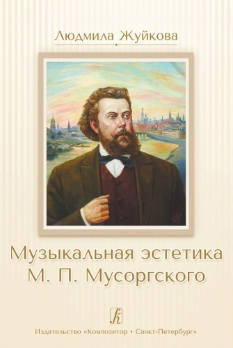 Музыкальная эстетика М. П. Мусоргского