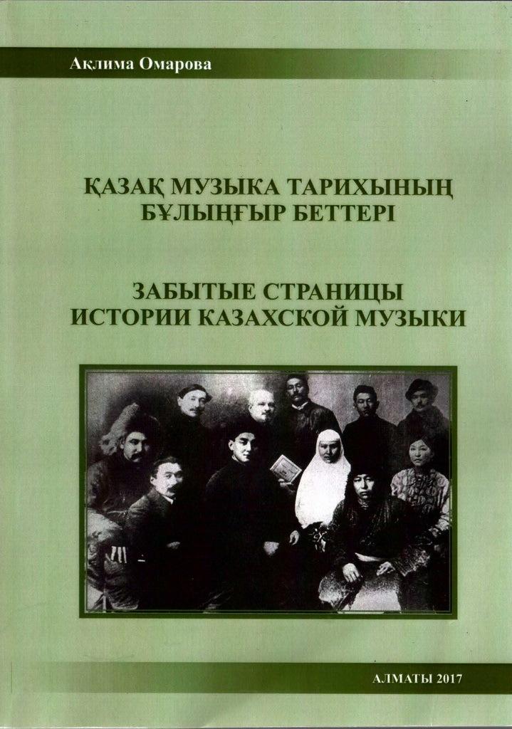 Қазақ музыка тарихының бұлыңғыр беттері
