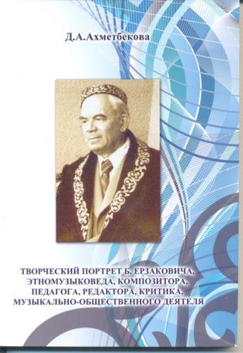 Книга о Борисе Ерзаковиче