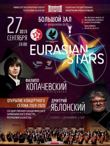 звезды Евразии