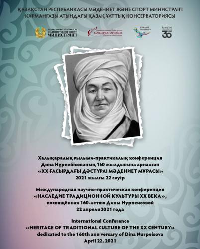 Дина Нурпеисова