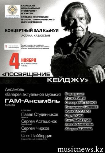 Кейдж в Астане (ГАМ ансамбль)