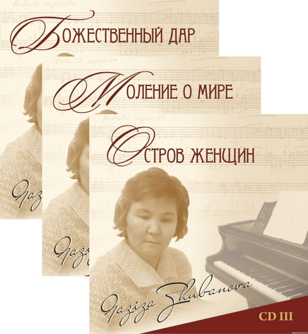 Диски Жубановой
