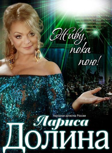 Лариса Долина в Алматы