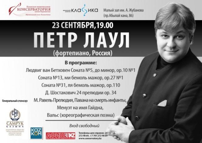 Петр Лаул, концерт в Алматы