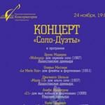 Ансамбль современной музыки Игеру: мнения о премьере