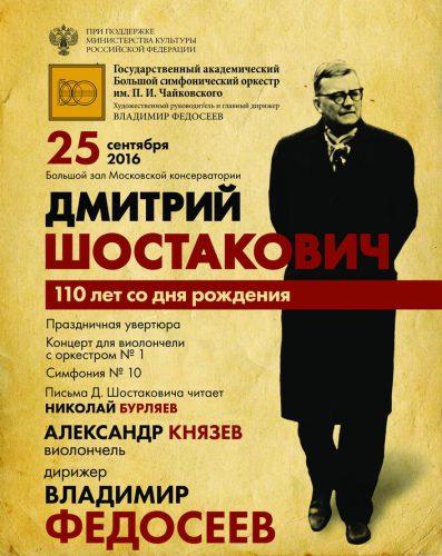 Афиша. 110 лет Д.Шостаковичу