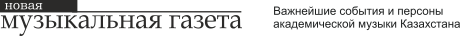 «Новая музыкальная газета»