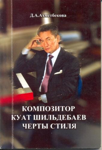 Композитор Куат Шильдебаев