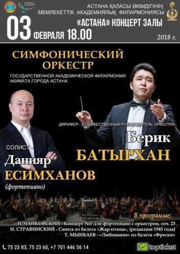 Данияр Есимханов, Берик Батырхан