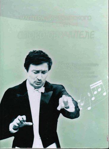 Базарғали Жаманбаев