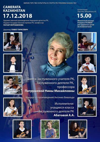 концерт памяти Патрушевой
