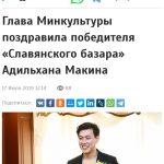 Адильхан Макин