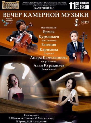 концерт камерной музыки Алматы